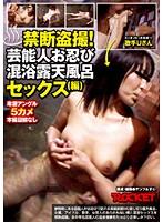 禁断盗撮!芸能人お忍び混浴露天風呂 セックス(編) ダウンロード