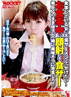 食事している女に大量ザーメンぶっかけたい! お食事中に顔射して食ザー 無反応のまま精子と一緒に美味そうに完食しろ!! [RCT-118]
