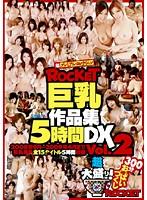 ROCKET 巨乳作品集5時間DX VOL.2 ダウンロード