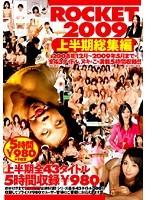 ROCKET2009 上半期総集編 ダウンロード