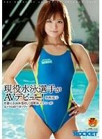 現役水泳選手がAVデビュー! 中西涼子 ダウンロード