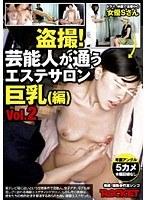 盗撮!芸能人が通うエステサロン 巨乳(編) Vol.2 [RCT-171]