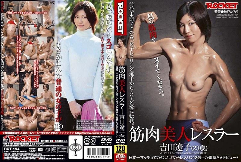 筋肉美人レスラー 吉田遼子(23歳)