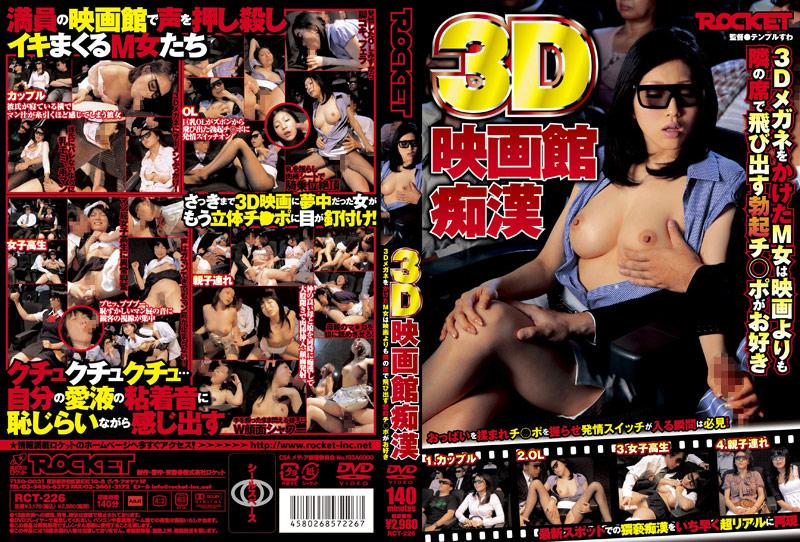 3D映画館痴漢
