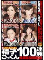 精子ごっくん100連発 総集編5時間DX ダウンロード