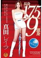 長身175cm9頭身 東○モーターショー2009キャンペーンガール 真田レイラ AV DEBUT ダウンロード
