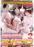 巨乳混浴コンパニオン 2 ダウンロード