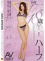 長身175cm18歳美人ハーフ 有名下着メーカー専属キャンペーンガール 芹澤サラ AV DEBUT ダウンロード