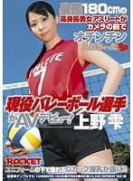 現役バレーボール選手がAVデビュー!上野雫 身長180cmの高身長美女アスリートがカメラの前でオチンチン入れちゃった [RCT-317]