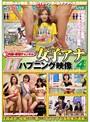 女子アナHなハプニング映像 パート4(1rct00320)