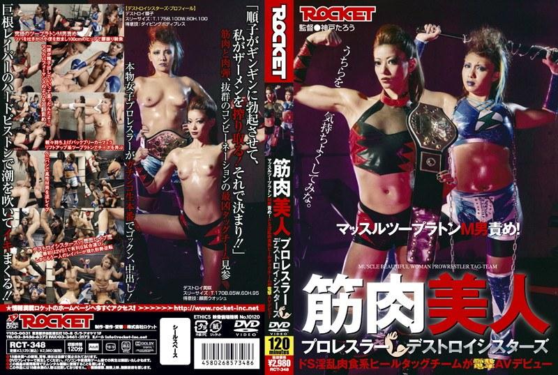 筋肉美人プロレスラー デストロイシスターズ