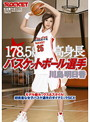 178.5cm高身長バスケットボール選手 川島明日香(1rct00354)