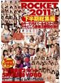 ROCKET2011 下半期総集編