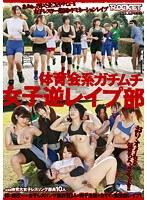 体育会系ガチムチ女子逆レイプ部 ダウンロード