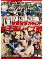 体育会系ガチムチ女子逆レ●プ部(1rct00372)