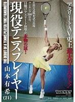 現役テニスプレイヤー 山本有希(21歳)