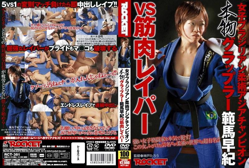 女子ブラジリアン柔術アジアチャンピオン 本物グラップラー範馬早紀VS筋肉レイパー パッケージ