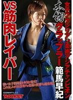 女子ブラジリアン柔術アジアチャンピオン 本物グラップラー範馬早紀VS筋肉レイパー ダウンロード