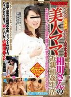 美人ママ近親相姦コンテストスピンオフ作品 美人ママ相川さんの近親相姦生活 ダウンロード