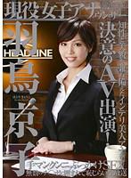 現役女子アナウンサー 羽鳥京子 知性と美貌を兼ね備えたインテリ美人アナが決意のAV出演!手マン、クンニ、ぶっかけSEX、無数のチ○ポに囲まれて恥じらい生放送 [RCT-397]