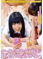 笑顔で無反応SEXエロ妄想シリーズ ケータイに夢中な女子校生は挿入されても気づかない [RCT-430]