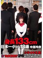 身長133cm 日本一小さな18歳 ○学4年生並!A