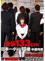 身長133cm 日本一小さな18歳 ○学4年生並!AV史上もっとも背が低い超ミニロリ美少女デビュー 中居玲奈(1rct00478)