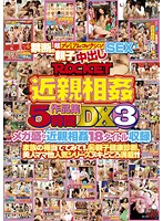 ROCKET 近親相姦作品集5時間DX 3 ダウンロード