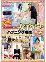 女子アナHなハプニング映像 2013夏 お宝3時間スペシャル ダウンロード