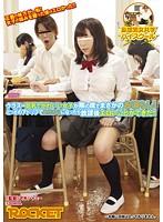 妄想男女共学ハイスクール クラス一巨乳でかわいい女子が隣の席でまさかのお漏らし!とっさのアドリブで身代わりになったら放課後エロいことができた!! [RCT-563]
