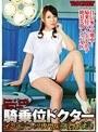騎乗位ドクター インポテンツ専門医・大門あずさ(1rct00580)