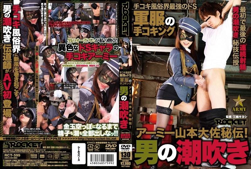 (1rct00599)[RCT-599] 軍服の手コキング アーミー山本大佐秘伝!男の潮吹き ダウンロード