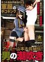軍服の手コキング アーミー山本大佐秘伝!男の潮吹き(1rct00599)