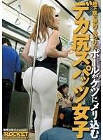 地下鉄の車内で見つけたポールがケツにメリ込むデカ尻スパッツ女子 ダウンロード