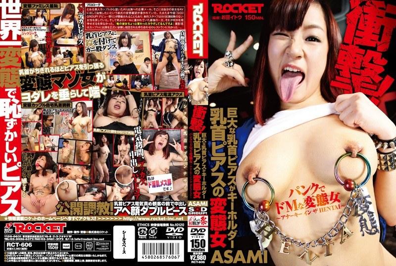乳首・クリピアスをしている女の子の画像・動画 [無断転載禁止]©bbspink.com->画像>90枚
