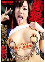 衝撃! 巨大な乳首ピアスがキーホルダー 乳首ピアスの変態女 ASAMI ダウンロード