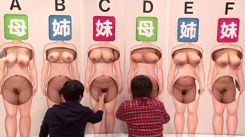 息子なら母姉妹の裸当ててみて!家族+叔母の家族でオール近親相姦7Pスペシャル サンプル画像 3
