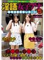 淫語女子アナ 5 街角淫語突撃レポート(1rct00627)