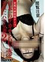 日本一のデカチンDV夫とそれにハマる妻 2(1rct00637)