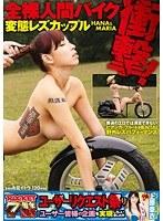 衝撃!全裸人間バイク変態レズカップル HANA&MARIA ダウンロード