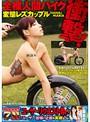 衝撃!全裸人間バイク変態レズカップル HANA&MARIA(1rct00683)