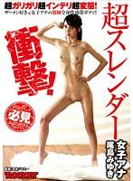 衝撃!超スレンダー女子アナ 尾島みゆき ダウンロード