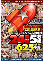 ROCKET7周年記念スペシャルDVD24時間6…