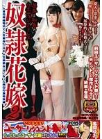 屈辱と恥辱のウエディングドレス 奴隷花嫁 2 浜崎真緒 川上ゆう ダウンロード