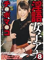淫語女子アナ 8 ダウンロード