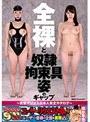 全裸と奴●拘束具姿のギャップ?変態マゾメス日本人完全カタログ?