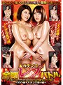 ガチンコ全裸レズバトル 8(1rct00986)