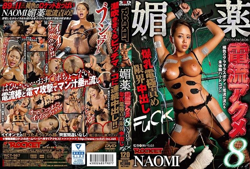 媚薬電流アクメ 8 NAOMI(1rct00987)