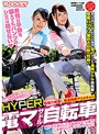 HYPER電マサドル自転車(1rctd00026)