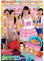 女体化スキン3〜皮を被って異性に変身〜アイドルの皮編 ダウンロード